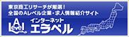 東京商工リサーチ認定